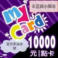 (初次購買者請勿直接下標) ㊣正貨小販㊣MyCard 10000點虛擬點數卡 $9600 (現貨出售) 露露通給序號