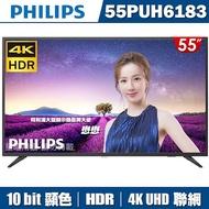 PHILIPS飛利浦 55吋4K HDR聯網液晶顯示器+視訊盒55PUH6183