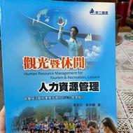 觀光休閒人力資源管理課本
