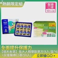 【順天本草】長大人精華飲男方(8入/盒*4)+康乃馨雙鋼印兒童醫療口罩(50片/盒)