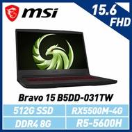 msi微星 Bravo 15 電競筆電(15.6吋/AMD R5 5600H/8G/512G SSD/RX 5500M-4G/Win10)B5DD-031TW