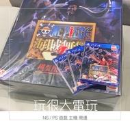 全新現貨含首批特典  台灣公司貨中文版🌈 PS4 ONE PIECE 航海王 海賊無雙4 限定版 中日文版
