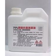 75%酒精抗菌清潔液-1000ML,一經拆封使用,恕不接受退換貨!