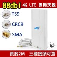 超高增益 88dbi 4G 外接 專用天線 華為網卡 TS9 CRC9 SMA 訊號加強 E8372 路由器 強波器
