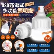 智能充電懸掛式LED燈泡100W