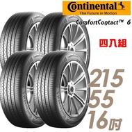 【Continental 馬牌】ComfortContact CC6 舒適寧靜輪胎_四入組_215/55/16(車麗屋)