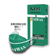 現貨 韓版 KF94久富餘醫療口罩 台灣製 4D立体剪裁 東奧紀念版、紫丁香4層醫療防護 10枚 採用4層過濾細菌