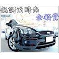 2005年 FOCUS 少開 一手女用車 車況優 可全額貸回家喔 非自售 K12 GOBO LANCER