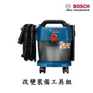 德國BOSCH博世 改變裝備工具組 裝輪子 改裝 加裝 追加 移動式 GAS 18V-10L乾溼二用吸塵器配件