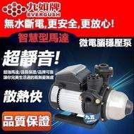 九如牌ESV200穩壓超靜音加壓馬達1/4HP電子式穩壓加壓機110V/220V (無水斷電)舊型號EKV200