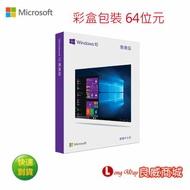 【好禮3寶送】微軟 Microsoft Windows 10 完整版-專業版彩盒包裝 64bit (WIN10 PRO )