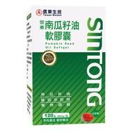 【信東生技】南瓜籽油軟膠囊120顆