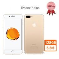 Apple iPhone 7 Plus 128G 5.5吋(福利品) 一年保固 蝦皮24h 現貨
