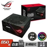【ASUS 華碩】ROG-THOR-850P 850W 白金級電源供應器(PSU) 【三井3C】