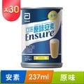 亞培 安素原味(237ml)-網購限定30入