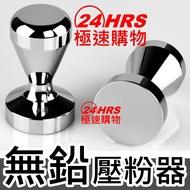 台灣24h出貨 49mm / 51mm/58mm 咖啡壓粉器 咖啡壓粉器 填壓器