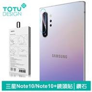 TOTU SAMSUNG Galaxy Note10/Note10+藍寶石鏡頭貼鋼化膜保護貼玻璃貼