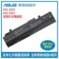 全新原廠 華碩 ASUS A32-1015 Eee PC 1215B 1215N 1215P 1011P 筆記本電池