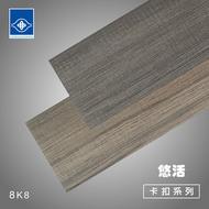 【 南亞華麗地板 】 悠活卡扣系列 8K8