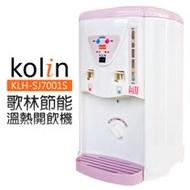 【Kolin 歌林】節能溫熱開飲機(KLH-SJ7001S)