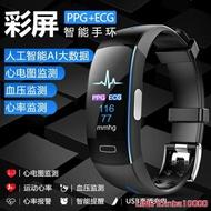 智慧手錶智慧彩屏手環PPG ECG光電電極式多運動男女防水交換禮物 JD