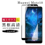 AGC旭硝子 華為 Mate 10 最高規格 玻璃保護貼 黑框透明(Mate10保護貼 鋼化膜 華為 Mate 10 保護貼)