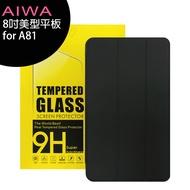 aiwa A81 4G美型平板-原廠吊卡專用皮套+原廠吊卡玻璃螢幕保護貼