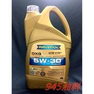 945油料嚴選 RAVENOL 漢諾威 DXG 5W30 4L 5L SN+ 全合成 鎢 鉬 CRV 5 FO 升級規格