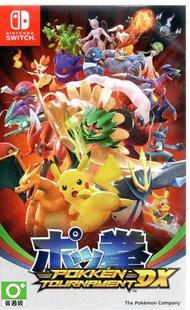 Switch NS遊戲 神寶拳 寶可拳 DX Pokken Tournament DX 日文日版