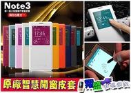 Samsung Note3 N900U A7 A8 J7 2016 S7/S7edge/A5 A7 J7 Prime J3 J7 Pro 2017 感應視窗皮套背蓋/原廠型開窗休眠喚醒/保護殼/側翻保護套【翔盛】