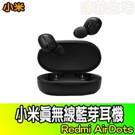 小米真無線藍芽耳機  Air Dots Redmi 無線耳機 小米AirDots 小米藍芽耳機 送充電線