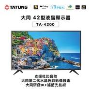 TATUNG 大同 42型液晶顯示器 液晶電視(TA-4200A)