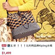 Kipling 水桶包