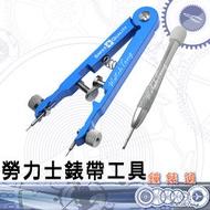 【鐘錶通】勞力士ROLEX 鋼錶帶工具組合 / 水鬼├126600/126660/114060/116610/116613┤