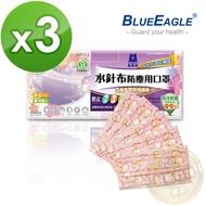 藍鷹牌 台灣製 成人彩色QQ羊 三層式無毒油墨水針布防塵口罩 50入*3盒