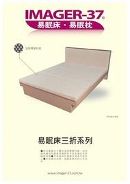 IMAGER-37 易眠床  三折 床墊