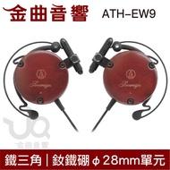 鐵三角 ATH-EW9 櫻花木 耳掛式 耳機 | 金曲音響