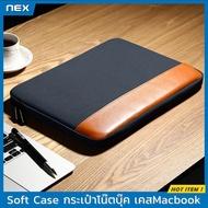 NEX เคสMacbook Air Pro เคสโน๊ตบุ๊ค กระเป๋าโน๊ตบุ๊ค ขนาด13 14 15 15.6นิ้ว   soft case ซองใส่โน๊ตบุ๊ค ซองแล็ปท็อป Shockproof Laptop Bag Macbook Case  13 14 15 15.6 inch