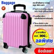กระเป๋าเดินทาง กระเป๋าเดินทางล้อลาก ขนาด 16 นิ้ว 4ล้อคู่ หมุน 360 องศา Baggage รุ่น ลอนใหญ่ ล้อลื่น คล่องตัว