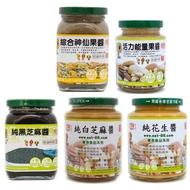堅果醬/活力能量果醬/綜合神仙果醬/黑芝麻醬 /白芝麻醬/花生醬