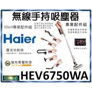 全新 現貨 Haier 海爾 HEV6750WA 無線手持吸塵器 HEV6750 含竉物配件10件組 公司貨