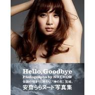 安齋拉拉/RION/宇都宮紫苑 寫真集《Hello,Goodbye》