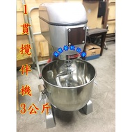 萬豐餐飲設備 全新 1貫攪拌機1桶1勾(3公斤)20公升桶/一貫攪拌機/落地攪拌機/攪麵粉/肉類調味攪拌