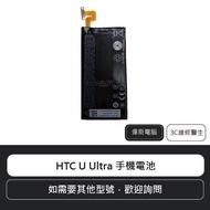☆Coin mall☆HTC U Ultra 電池 手機內建電池 鋰電池