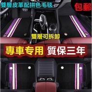 全包圍雙層腳踏墊Mazda馬自達Mazda 6 Mazda 3 CX-5 CX-4 C馬自達2 Karoq踏墊/腳墊
