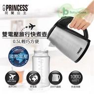 PRINCESS (荷蘭公主) 236029  0.5L雙電壓旅行用快煮壺