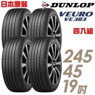 【DUNLOP 登祿普】日本製造 VE303舒適寧靜輪胎_四入組_245/45/19(VE303)