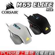 [免運速出] CORSAIR 海盜船 M65 ELITE RGB 電競滑鼠 黑色 白色  PCHot