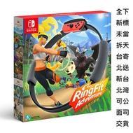 全新當日寄 可面交 Nintendo Switch 健身環大冒險 Ring-Con 中文版  台灣公司貨