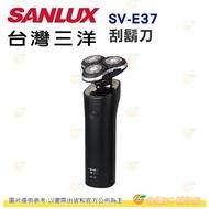 台灣三洋 SANLUX SV-E37 刮鬍刀 公司貨 三刀頭USB電鬍刀 電動刮鬍刀 可拆式刀頭 USB充電 可水洗